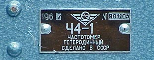 CH4-1 id plate.